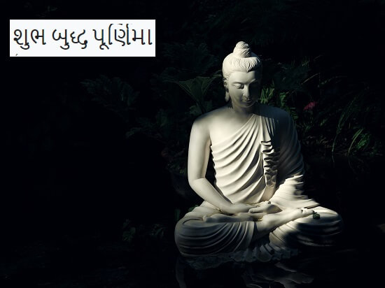 Happy Buddha Purnima Wishes Images with Quotes in Gujarati