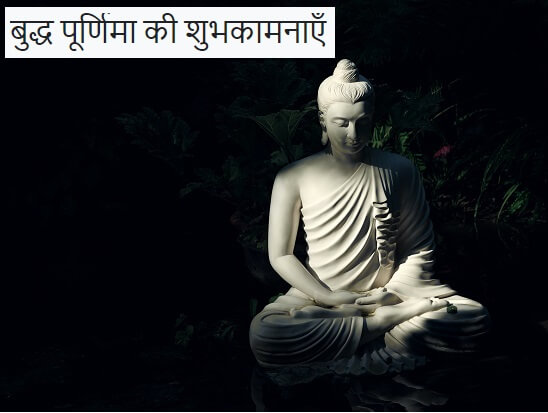 Happy Buddha Purnima Wishes Images with Quotes in Hindi