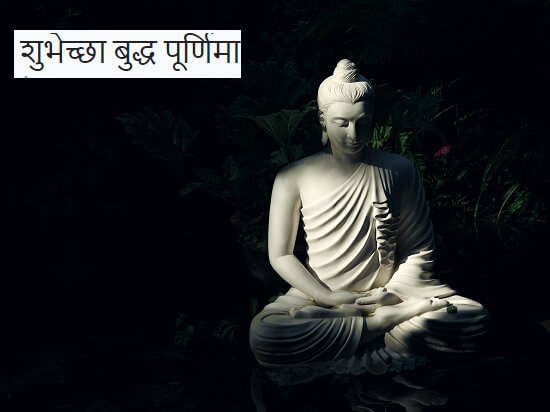 Happy Buddha Purnima Wishes Images with Quotes in Marathi