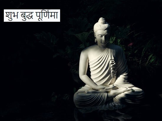 Happy Buddha Purnima Wishes Images with Quotes in Nepali