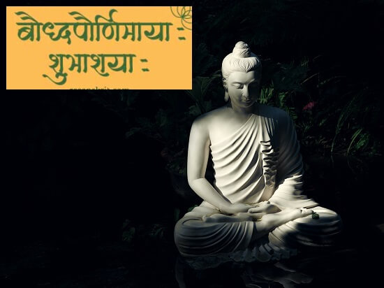 Happy Buddha Purnima Wishes Images with Quotes in Sanskrit