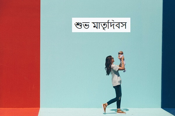 Happy Mothers Day 2021 Quotes, Images, Greetings Card, Wishes in Bengali