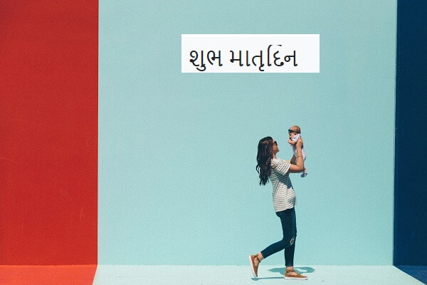 Happy Mothers Day 2021 Quotes, Images, Greetings Card, Wishes in Gujarati