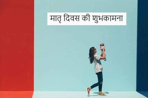 Happy Mothers Day 2021 Quotes, Images, Greetings Card, Wishes in Hindi