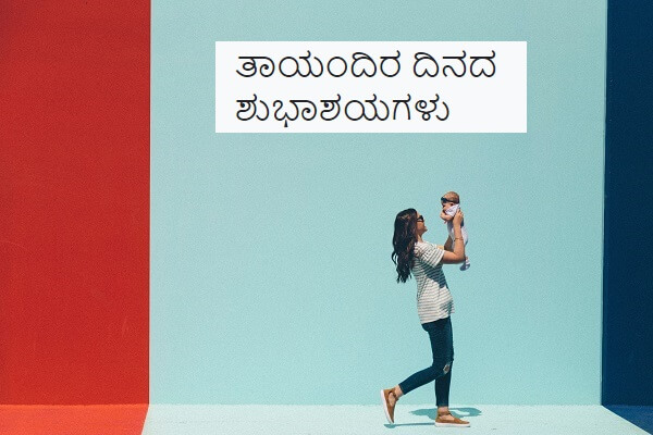 Happy Mothers Day 2021 Quotes, Images, Greetings Card, Wishes in Kannada