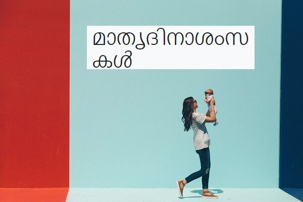 Happy Mothers Day 2021 Quotes, Images, Greetings Card, Wishes in Malayalam