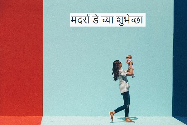 Happy Mothers Day 2021 Quotes, Images, Greetings Card, Wishes in Marathi