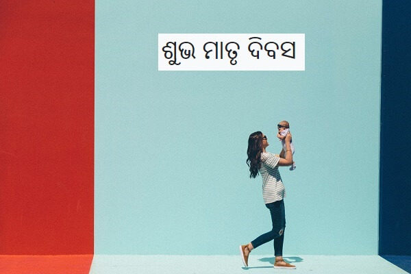 Happy Mothers Day 2021 Quotes, Images, Greetings Card, Wishes in Odia