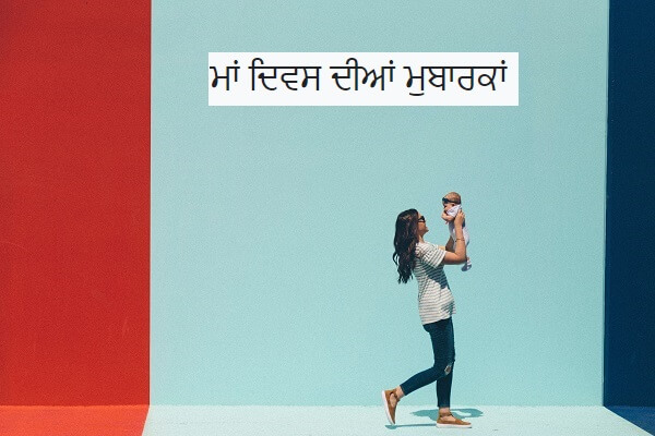 Happy Mothers Day 2021 Quotes, Images, Greetings Card, Wishes in Punjabi