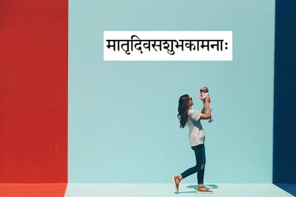 Happy Mothers Day 2021 Quotes, Images, Greetings Card, Wishes in Sanskrit