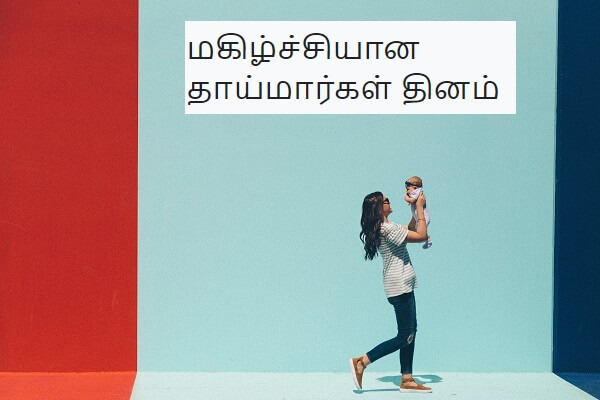 Happy Mothers Day 2021 Quotes, Images, Greetings Card, Wishes in Tamil