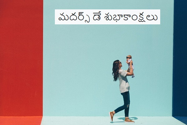 Happy Mothers Day 2021 Quotes, Images, Greetings Card, Wishes in Telugu