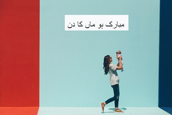 Happy Mothers Day 2021 Quotes, Images, Greetings Card, Wishes in Urdu