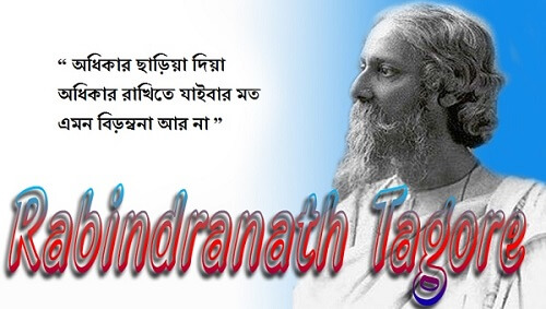 Happy Rabindranath Tagore Jayanti Wishes Quotes in Bengali
