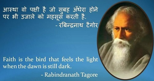 Happy Rabindranath Tagore Jayanti Wishes Quotes in English Hindi