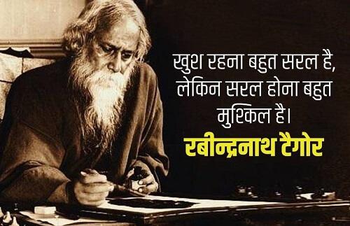 Happy Rabindranath Tagore Jayanti Wishes Quotes in Hindi
