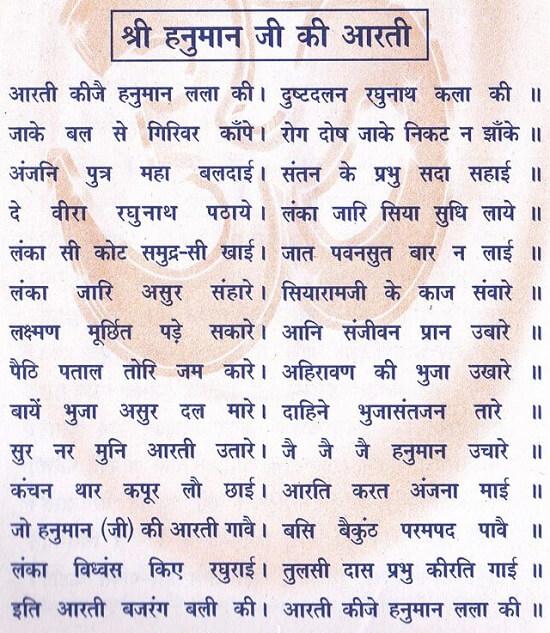 Shree Hanuman Ji Ki Aarti in Hindi