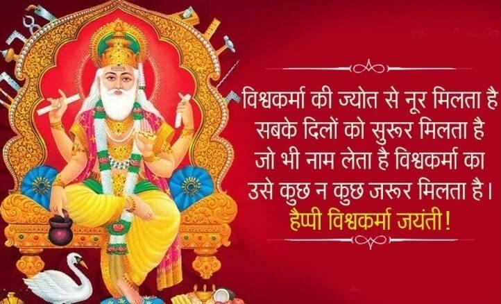 Happy Vishwakarma Puja Day Jayanti Wishes in Hindi, English