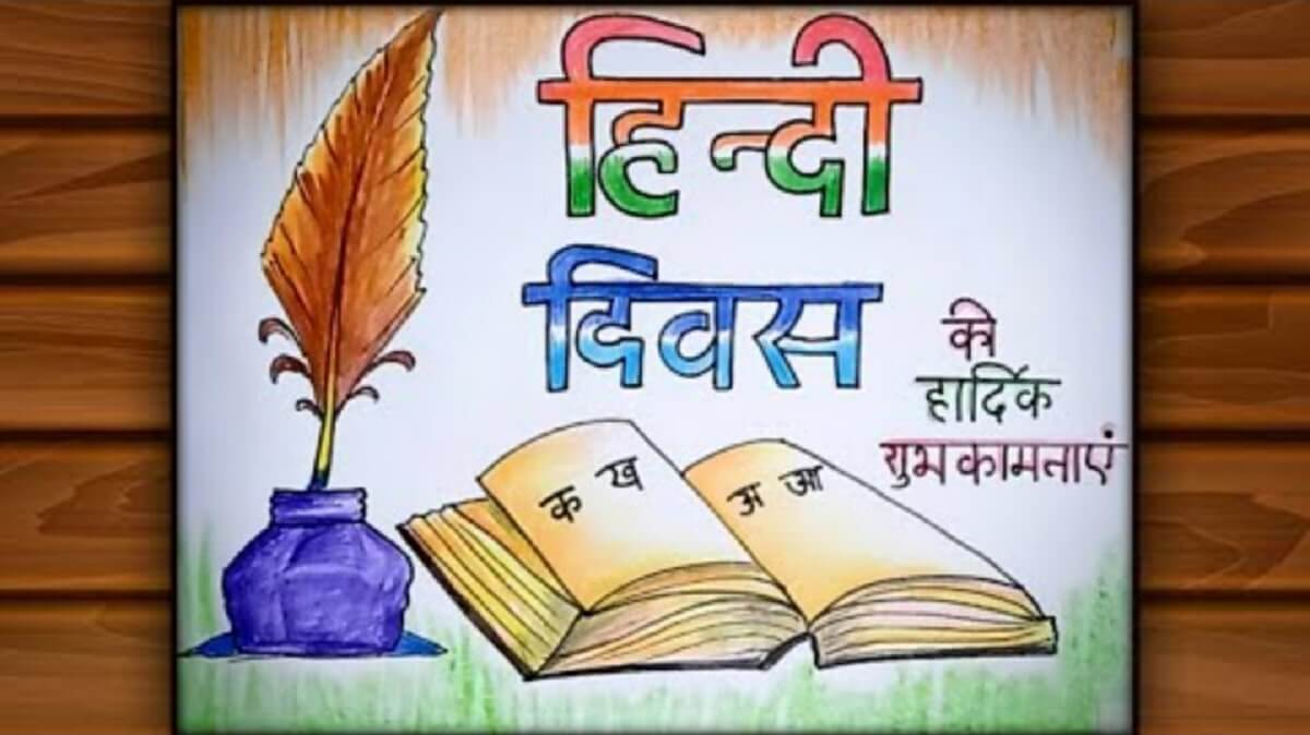 Hindi Diwas Par Poem in Hindi and in English, Slogan, Kavita: Send Hindi diwas images, wishes, quotes & greetings to your friends and family.