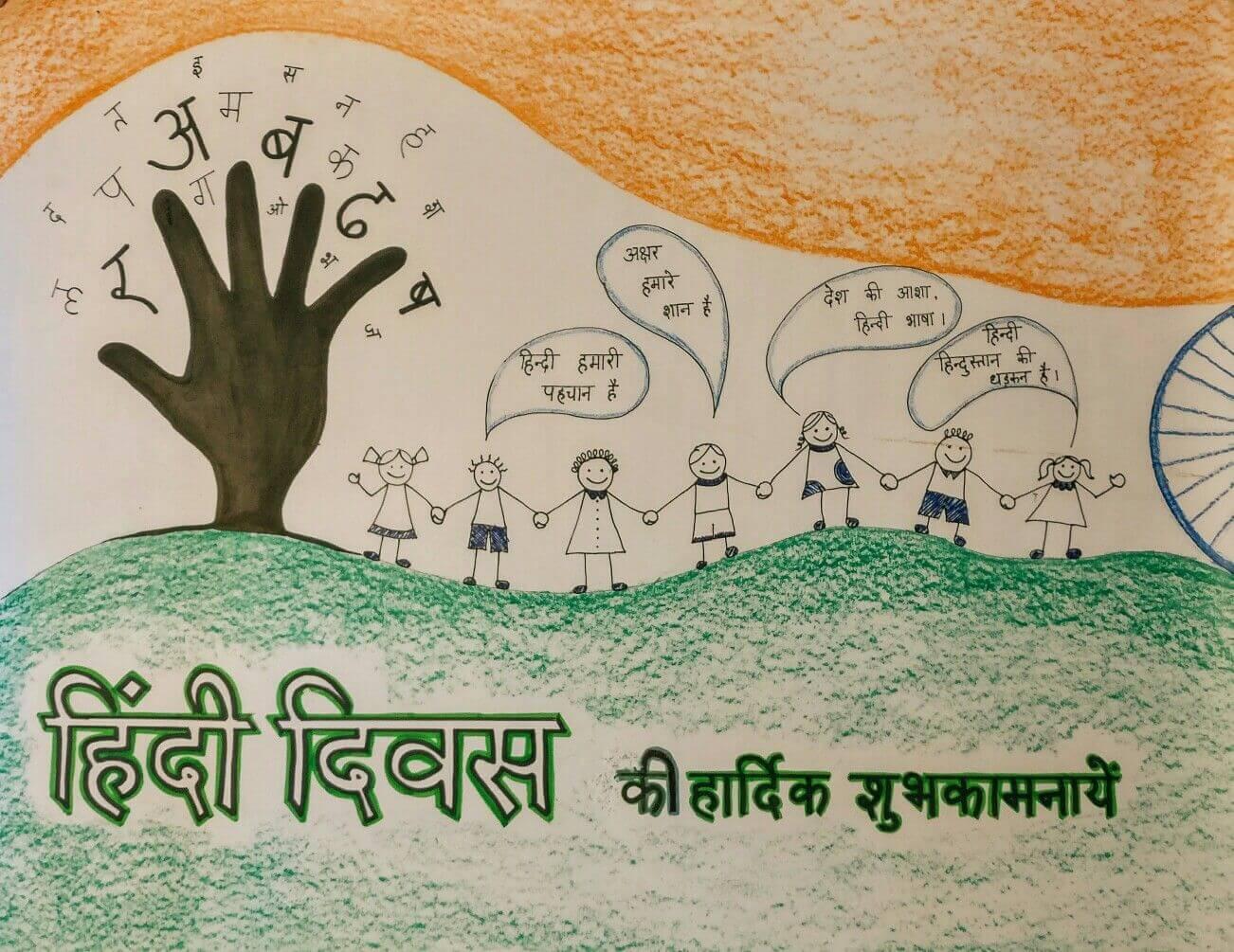 Hindi Diwas Poster in Hindi