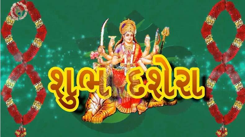 Happy Dussehra Vijayadashami Wishes Images Quotes in Gujarati