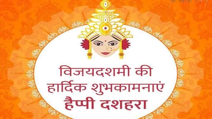 Happy Dussehra Vijayadashami Wishes Images Quotes in Hindi