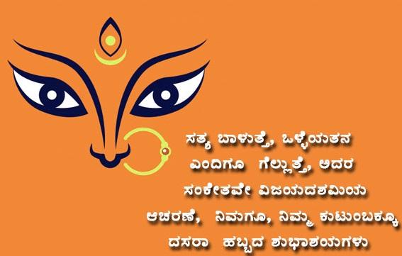 Happy Dussehra Vijayadashami Wishes Images Quotes in Kannada