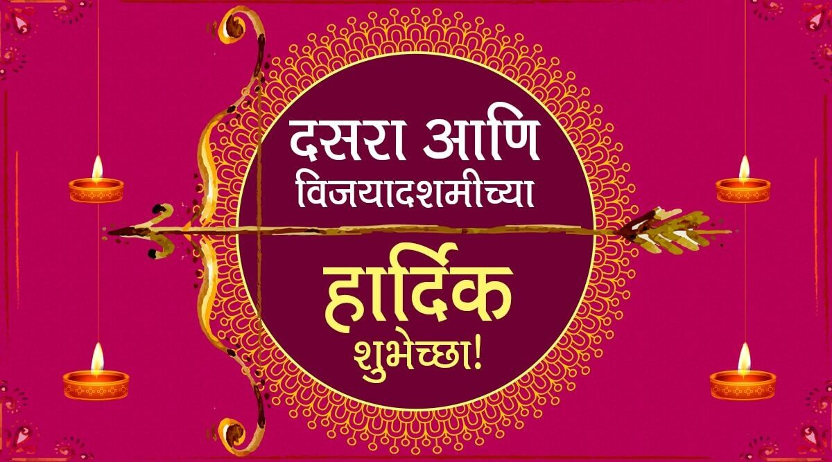 Happy Dussehra Vijayadashami Wishes Images Quotes in Marathi