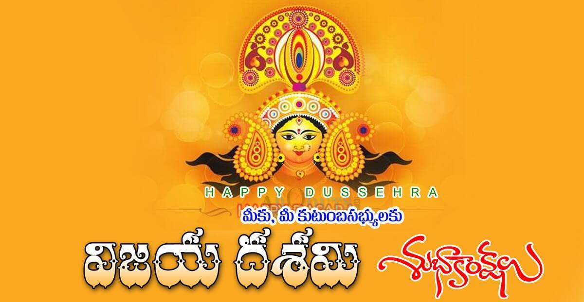 Happy Dussehra Vijayadashami Wishes Images Quotes in Telugu