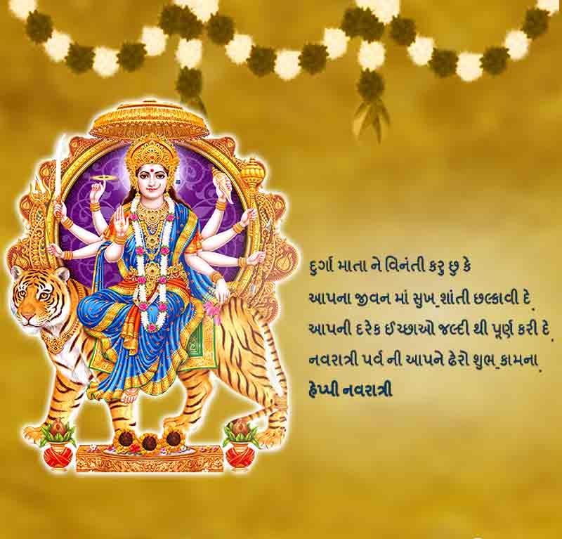 Happy Navratri 2021 Images Wishes in Gujarati