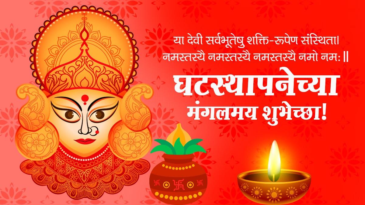 Happy Navratri 2021 Images Wishes in Marathi